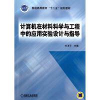 计算机在材料科学与工程中的应用实验设计与指导(普通高等教育十