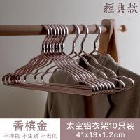 太空铝合金衣架无痕衣撑衣架烘干衣架不锈钢防滑衣挂家用晾晒 10个