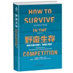 野蛮生存:创业不是从0到1,而是从1到9(28位商界大佬创业指南)