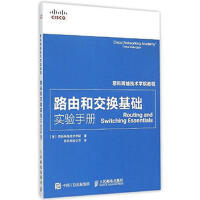 路由和交换基础实验手册