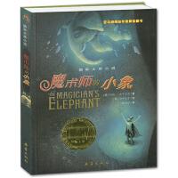 魔术师的小象 国际大奖小说 儿童文学童话故事书 青少年成长励志校园小说 8-12岁三四五六年级中小学生课外阅读书籍