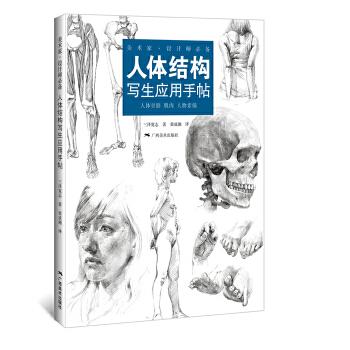 美术家·设计师必备——人体结构写生应用手帖