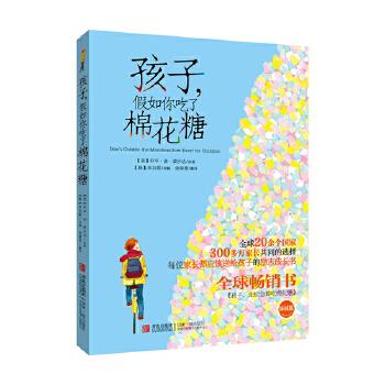 孩子,假如你吃了棉花糖少儿励志全球超级畅销书《孩子,先别急着吃棉花糖》姊妹篇,延迟享乐、克服挫折,学会自我管理的必备书