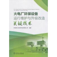 火电厂环保设备运行维护与升级改造关键技术