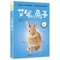 艾玛的兔子(纽伯瑞大奖作家用感人至深的校园故事解答了孩子的交友难题:做真实的自己,收获真挚的友谊)