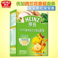 亨氏婴儿辅食 优加营养西兰花香菇宝宝面条252g盒装2段 6支装挂面
