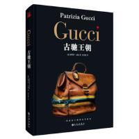 【华文社】Gucci-古驰王朝