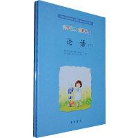论语(大字读本 简繁参照)上下册--中国孔子基金会传统文化教育分会测评指定校本教材