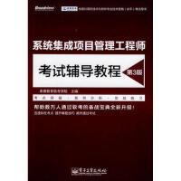 正版特价 系统集成项目管理工程师考试辅导教程(第3版) 正版图书放心购买!如有问题找客服询问!