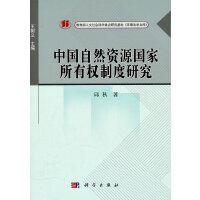 中国自然资源国家所有权制度研究