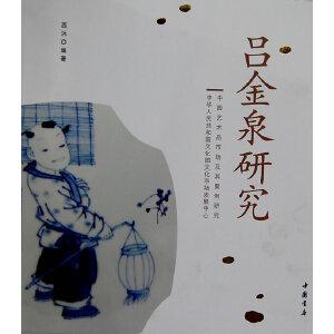 中国艺术品市场及其案例研究吕金泉研究