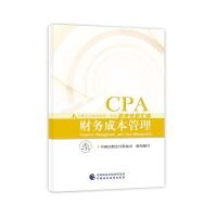 注册会计师教材辅导2018 cpa2018年注册会计师全国统一考试历年试题汇编:财务成本管理试题CPA