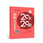 启航考研思想政治20天20题