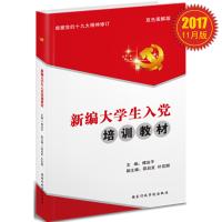 【正版】新编大学生入党培训教材2017