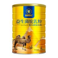 驼奶粉 益生菌驼乳粉 益生菌驼奶蛋白粉 1000克/罐