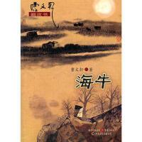海牛-曹文轩箱底书系列 9787229055110