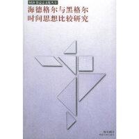 海德格尔与黑格尔时间思想比较研究――同济 德意志文化丛书