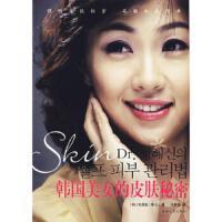 韩国美女的皮肤秘密 郑惠臣 ,权赫律 吉林文史出版社 9787807025153