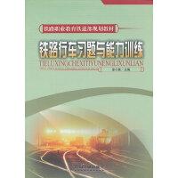 (教材)铁路行车习题与能力训练