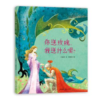 """你送玫瑰,我送什么呢? 经典绘本3 6岁方素珍全新力作,一封写给书的情书,讲述 """"世界阅读日""""的缘起。用故事形式将阅读深入人心,告诉孩子一种诗意的生活:怀着花香,展现美丽与智慧;透过书香,获得知识与力量。(蒲公英童书馆出品)"""