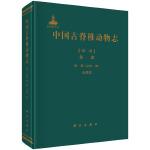 【按需印刷】-中国古脊椎动物志 第一卷 鱼类 第一册(总第一册) 无颌类