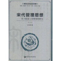 宋代管理思想(第二版)(中国管理思想精粹)