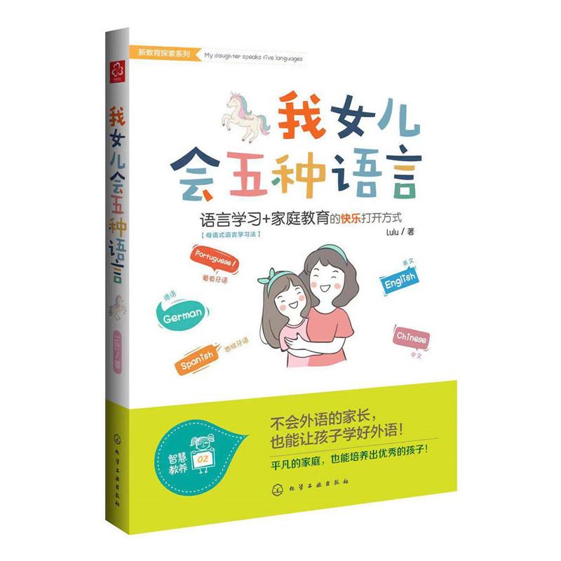 我女儿会五种语言 我女儿会五种语言(外语学习的正确打开方式:母语式语言学习法)