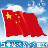 5号纳米防水防晒中国国旗 五星红旗旗子旗帜 五号国旗96*64厘米可定制