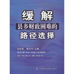 缓解县乡财政困难的路径选择 9787500594918 刘尚希,傅志华 中国财经出版社