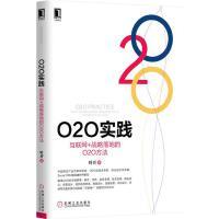 【正版特价】O2O实践:互联网+战略落地的O2O方法|230007