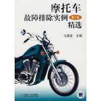 摩托车故障排除实例精选(第3集)