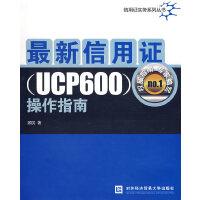 最新信用证(UCP600)操作指南