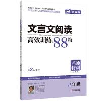 名师特训.文言文阅读高效训练88篇八年级 第二次修订