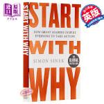 【中商原版】从询问开始 英文原版 Start With Why 经管小说书籍