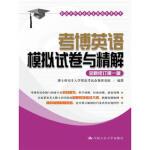 考博英语模拟试卷与精解 博士研究生入学英语考试命题研究组 9787300250601