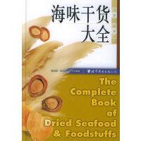 海味干货大全 9787506270830 杨维湘,林长治,赵丕扬 世界图书出版公司