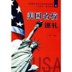 美国名校巡礼 9787306030931 麦子 中山大学出版社