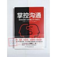 正版现货 掌控沟通:如何说服与你观点不合的人 中国友谊出版公司
