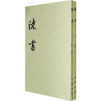 陈书(全2册)(二十四史繁体竖排)