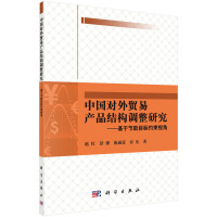 中国对外贸易产品结构调整研究――基于节能目标约束视角