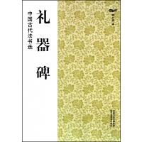 礼器碑/中国古代法书选 魏文源