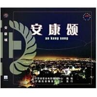 安康颂 大型文艺汇演 1VCD