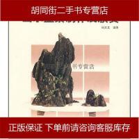 【二手旧书8成新】山水盆景制作及欣赏 马文其 中国林业出版社 9787503827624