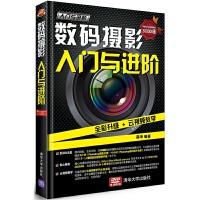 摄影书籍入门教材 摄影入门与进阶 摄影轻松入门一本就够 单反拍照摄影教程 风光人像摄影构图学相机摄影艺术笔记手机拍照