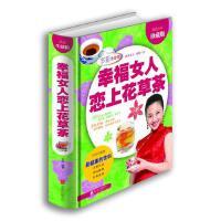 【二手旧书9成新】幸福女人恋上花草茶(超值全彩珍藏版)9787550226753