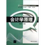 21世纪经济管理精品教材 会计学系列:会计学原理