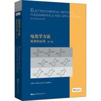 电化学方法 原理和应用 第2版 世界图书出版有限公司北京分公司