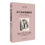 读名著学英语-莎士比亚戏剧故事