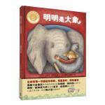 明明是大象(聪明豆绘本.大奖章系列1)
