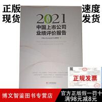 2021中国上市公司业绩评价报告-全新正版现货